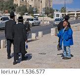 Нищий безуспешно просит милостыню у ортодоксальных иудеев, направляющихся к Стене плача. Иерусалим, Израиль, фото № 1536577, снято 23 февраля 2010 г. (c) GrayFox / Фотобанк Лори
