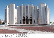 Купить «Город Курган. Областная филармония», фото № 1539865, снято 4 марта 2010 г. (c) Andrey M / Фотобанк Лори