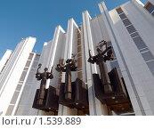 Купить «Г. Курган. Областная филармония», фото № 1539889, снято 4 марта 2010 г. (c) Andrey M / Фотобанк Лори