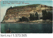 Дореволюционная открытка. На Волге. Усинский курган, общий вид. Стоковое фото, фотограф Staryh Luiba / Фотобанк Лори