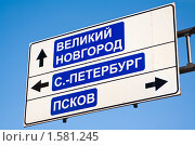 Купить «Дорожный знак указатель», фото № 1581245, снято 17 марта 2010 г. (c) Алексей Ширманов / Фотобанк Лори