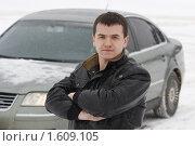 Купить «Мужчина у собственного автомобиля», эксклюзивное фото № 1609105, снято 21 февраля 2010 г. (c) Дмитрий Неумоин / Фотобанк Лори