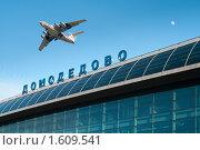 Купить «Взлетающий самолет. Московский аэропорт Домодедово», фото № 1609541, снято 26 марта 2010 г. (c) Кекяляйнен Андрей / Фотобанк Лори