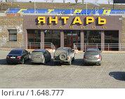 """Купить «Стадион """"Янтарь"""", вход», эксклюзивное фото № 1648777, снято 3 апреля 2010 г. (c) Наталия Шевченко / Фотобанк Лори"""