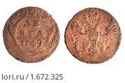 Купить «Старинная российская монета - денга. 1749. Изолировано на белом фоне», фото № 1672325, снято 26 апреля 2010 г. (c) Анна Зеленская / Фотобанк Лори