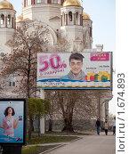 Купить «Рекламный щит», фото № 1674893, снято 2 мая 2010 г. (c) Игорь Ворончихин / Фотобанк Лори