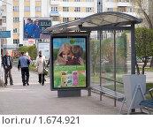 Купить «Рекламные щиты зарубежных производителей. Город Екатеринбург.», фото № 1674921, снято 2 мая 2010 г. (c) Игорь Ворончихин / Фотобанк Лори