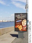 Купить «Рекламный щит», фото № 1685545, снято 6 мая 2010 г. (c) Галина Ермолаева / Фотобанк Лори