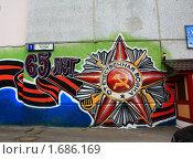 Купить «Орден Отечественной войны. Граффити в Одинцово», фото № 1686169, снято 6 мая 2010 г. (c) Алексей Баранов / Фотобанк Лори