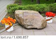 """Купить «Парк """"Усадьба Трубецких в Хамовниках"""". Камень на месте расположения зенитной батареи в 1941-1943 гг.», фото № 1690857, снято 8 мая 2010 г. (c) Илюхина Наталья / Фотобанк Лори"""