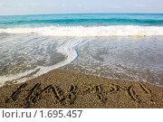 """Купить «Слово""""Happy!"""" на песчаном пляже», фото № 1695457, снято 31 августа 2009 г. (c) Дмитрий Ощепков / Фотобанк Лори"""
