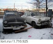 Купить «ГАЗы-21», фото № 1710925, снято 21 марта 2009 г. (c) Александр Родичев / Фотобанк Лори