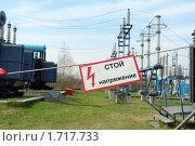 """Купить «Предупреждающий плакат """"Стой напряжение"""" на фоне высоковольтной подстанции», фото № 1717733, снято 7 мая 2010 г. (c) Александр Тараканов / Фотобанк Лори"""