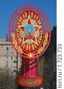 Купить «Украшение города к празднику. Поклонная Гора. Парк Победы. Москва», эксклюзивное фото № 1723733, снято 1 мая 2009 г. (c) lana1501 / Фотобанк Лори