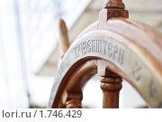 Штурвал Крузенштерн. Редакционное фото, фотограф Кира Малиновская / Фотобанк Лори