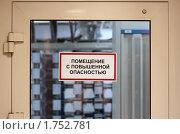 """Купить «Табличка """"Помещение с повышенной опасностью"""" на двери машинного зала», фото № 1752781, снято 5 июня 2010 г. (c) Антон Железняков / Фотобанк Лори"""