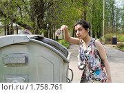 Купить «Девушка нашла деньги в мусорном контейнере», фото № 1758761, снято 3 мая 2010 г. (c) Зореслава / Фотобанк Лори
