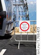 Купить «Станция канатной дороги: гондола и предупреждающий знак», фото № 1769473, снято 13 июня 2010 г. (c) Анна Мартынова / Фотобанк Лори