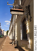 Купить «Вывеска Сандуновских бань, Москва», эксклюзивное фото № 1802841, снято 29 июня 2010 г. (c) Николай Винокуров / Фотобанк Лори