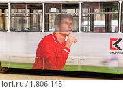Купить «Реклама на трамвае», эксклюзивное фото № 1806145, снято 8 июня 2010 г. (c) Алёшина Оксана / Фотобанк Лори