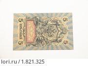 Купить «Деньги Российской империи», фото № 1821325, снято 4 июля 2009 г. (c) Sergejs Tupiks / Фотобанк Лори