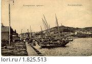 Купить «Пристань. Открытка. Старый Владивосток.», фото № 1825513, снято 25 мая 2019 г. (c) syngach / Фотобанк Лори