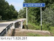 Купить «Река Нефтянка», фото № 1826261, снято 26 июня 2010 г. (c) Игорь Веснинов / Фотобанк Лори