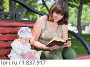 Купить «Мама и маленькая дочка читают на скамейке в парке», фото № 1837917, снято 14 июля 2010 г. (c) Михаил Павлов / Фотобанк Лори