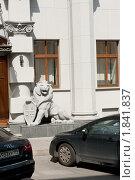 Дом со львами. Доходный дом Г. А. Гордон. Москва (2010 год). Редакционное фото, фотограф E. O. / Фотобанк Лори