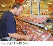 "Купить «Мужчина выбирает мясо. Магазин ""Ашан"", Москва», фото № 1849545, снято 10 июля 2010 г. (c) Татьяна Юни / Фотобанк Лори"
