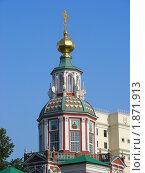 Купить «Москва. Церковь Иоанна Воина на Якиманке», эксклюзивное фото № 1871913, снято 19 июля 2010 г. (c) lana1501 / Фотобанк Лори