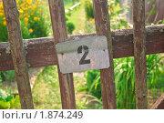 Купить «Номер участка на заборе», эксклюзивное фото № 1874249, снято 9 июля 2010 г. (c) Алёшина Оксана / Фотобанк Лори