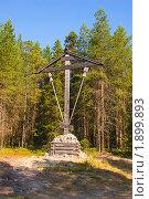 Купить «Соловки. Поклонный крест у Секирной горы», фото № 1899893, снято 4 августа 2010 г. (c) Павел С. / Фотобанк Лори