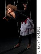 Купить «Девушка-марионетка», фото № 1904925, снято 20 марта 2010 г. (c) Александр Маркин / Фотобанк Лори