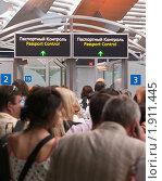 Купить «Очередь на паспортный контроль в аэропорту», эксклюзивное фото № 1911445, снято 6 июля 2010 г. (c) Давид Мзареулян / Фотобанк Лори