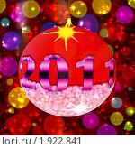 С Новым Годом! Стоковая иллюстрация, иллюстратор Александр Лукьянов / Фотобанк Лори