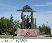 Алейск. Мемориал Славы (2010 год). Редакционное фото, фотограф Вячеслав Чернов / Фотобанк Лори