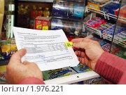 Купить «Проверяющий сравнивает цены в накладной и на ценнике: несоответствие», фото № 1976221, снято 15 сентября 2010 г. (c) Анна Мартынова / Фотобанк Лори