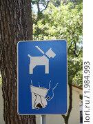 Купить «Место выгула собак», фото № 1984993, снято 15 августа 2010 г. (c) Владимир Журавлев / Фотобанк Лори