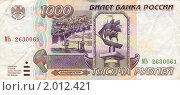 Тысяча рублей 1995 года. Стоковое фото, фотограф Илья Забежинский / Фотобанк Лори