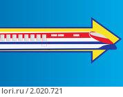Купить «Скорый поезд», иллюстрация № 2020721 (c) Сергей Скрыль / Фотобанк Лори