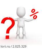 Человечек со знаками вопроса и процента. Стоковая иллюстрация, иллюстратор Алексей / Фотобанк Лори