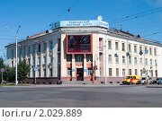 Институт угля и углехимии. Кемерово (2010 год). Редакционное фото, фотограф Олег Новожилов / Фотобанк Лори