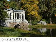 Купить «Царское село. Парк. Мраморный мост», фото № 2033745, снято 30 сентября 2010 г. (c) Корчагина Полина / Фотобанк Лори