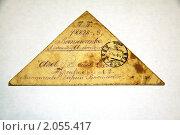 Купить «Письмо с фронта (треугольник)», фото № 2055417, снято 15 октября 2010 г. (c) Мариэлла Зинченко / Фотобанк Лори