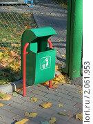 Зеленая урна для мусора на фоне осенних листьев. Стоковое фото, фотограф Сергей Любимов / Фотобанк Лори
