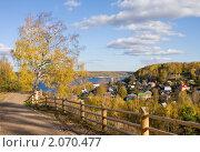 Купить «Осенний  пейзаж. Плес, Ивановская область», фото № 2070477, снято 10 октября 2009 г. (c) ElenArt / Фотобанк Лори