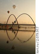 Купить «Воздушные шары над мостом и рекой. Утренний пейзаж», эксклюзивное фото № 2079917, снято 28 октября 2006 г. (c) Ольга Липунова / Фотобанк Лори