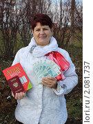 Купить «Женщина держит в руках атлас мира, заграничный паспорт и деньги», эксклюзивное фото № 2081737, снято 26 октября 2010 г. (c) Ольга Линевская / Фотобанк Лори
