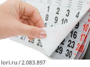 Купить «Рука перелистывает лист календаря», фото № 2083897, снято 24 октября 2010 г. (c) Воронин Владимир Сергеевич / Фотобанк Лори